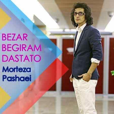 Morteza Pashaei Bezar Begiram Dastato دانلود آهنگ جدید مرتضی پاشایی بزار بگیرم دستاتو