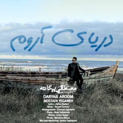 Mostafa-Yeganeh-Daryaie-Aroom-www.new-song.ir