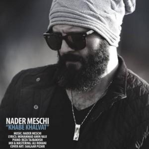 Nader Meschi Khabe Khalvat 300x300 دانلود آهنگ جدید نادر مسچی خواب خلوت
