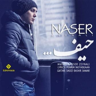 Naser Zeynali Heyf www.new song.ir  دانلود آهنگ ناصر زینعلی حیف