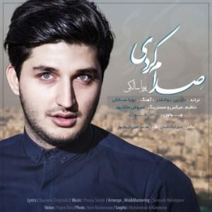 Pouya Saleki Sedam Kardi 300x300 دانلود آهنگ جدید پویا سالکی صدام کردی