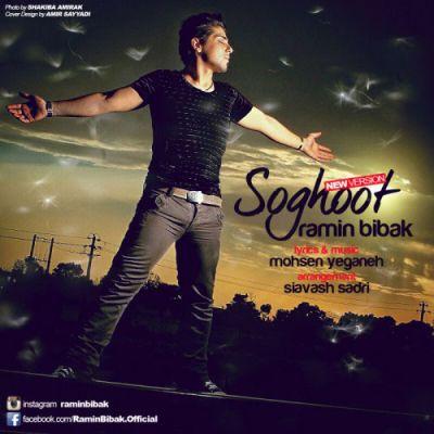 Ramin Bibak Soghoot www.new song.ir  دانلود آهنگ جدید رامین بی باک سقوط