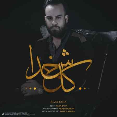 Reza Taha Kash Khoda دانلود آهنگ جدید رضا طاها کاش خدا