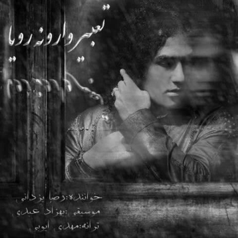 Reza Yazdani Tabire Varooneye Roya دانلود آهنگ جدید رضا یزدانی تعبیر وارونه رویا