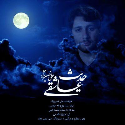 آهنگ «حدیث عاشقی» با صدای علی نصیرنژاد+متن