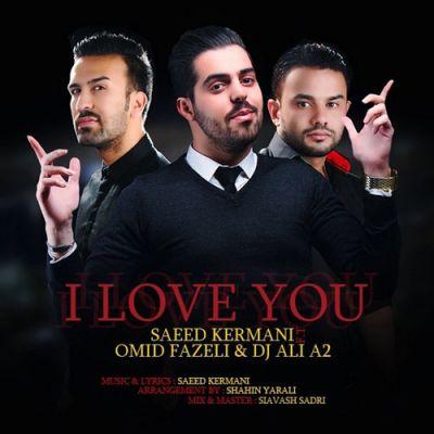 Saeed Kermani Omid Fazeli DJ Ali A2 Man Asheghetam دانلود آهنگ جدید سعید کرمانی و DJ Ali A2 و امید فاضلی من عاشقتم