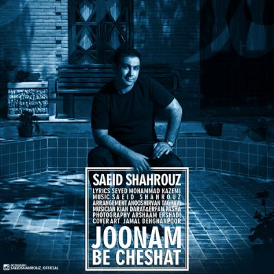 Saeid Shahrouz Joonam Be Cheshat www.new song.ir  دانلود آهنگ جدید سعید شهروز جونم به چشات