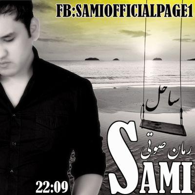 Sahel www.new songe.ir  دانلود آهنگ جدید سامی ساحل