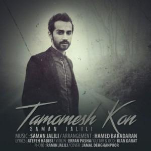 Saman Jalili Tamoomesh Kon 300x300 دانلود آهنگ سامان جلیلی تمومش کن
