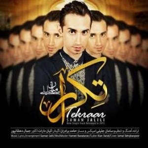 Saman Jalili Tekrar 300x300 دانلود آهنگ سامان جلیلی تکرار