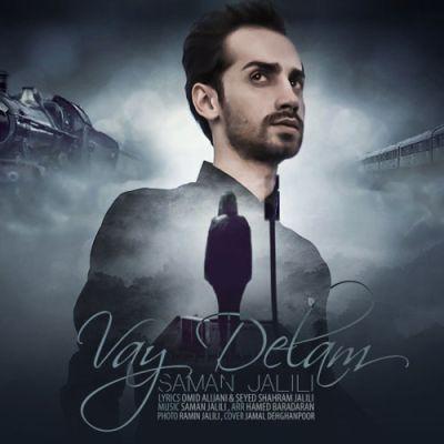Saman Jalili Vay Delam دانلود آهنگ جدید سامان جلیلی وای دلم