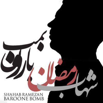 Shahab Ramezan Baroone Bomb www.new song.ir  دانلود آهنگ جدید شهاب رمضان بمب بارون