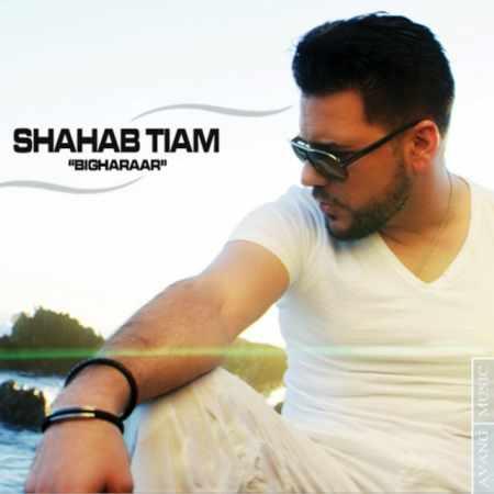 Shahab Tiam Bigharar www.new song.ir  دانلود آهنگ شهاب تیام بیقراره دلم
