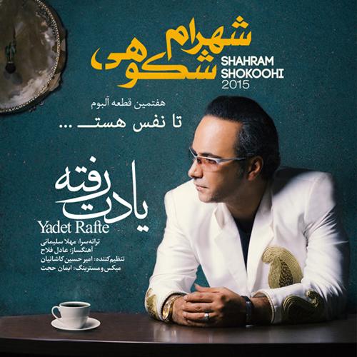 Shahram Shokoohi-Yadet Rafte