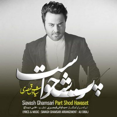 Siavash-Ghamsari-Part-Shod-Havaset-www.new-song.ir
