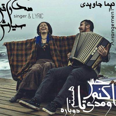 Siavash Sadooghi www.new song.ir  دانلود آهنگ جدید صدوقی آمدی تا حس کنم