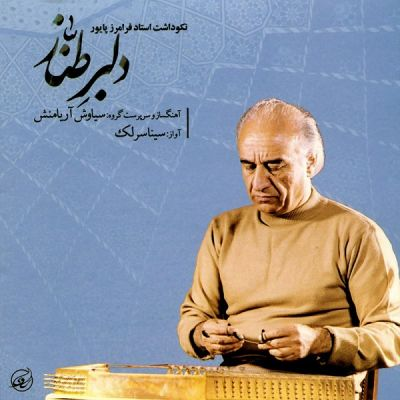 Sina-Sarlak-Delbare-Tannaz_دانلود-آهنگ-سنتی-زیبا