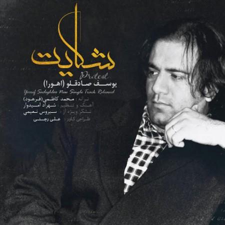 Yousef-Ahoora-Shekayat-www.new-song.ir