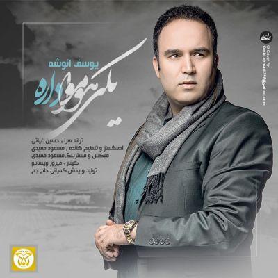 Yousef-Anooshe-Yeki-Havato-Dare-www.new-song.ir