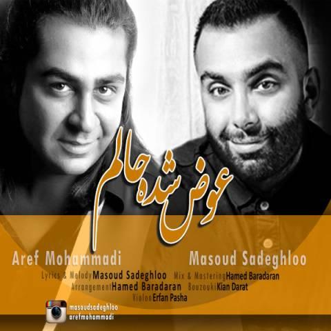 masoud-sadeghloo-ft-aref-mohammadi-avaz-shode-halam
