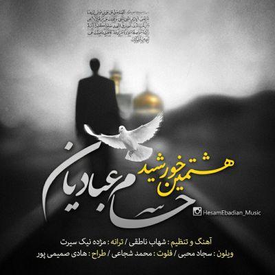 دانلود آهنگ هشتمین خورشید امام رضا دانلود آهنگ جدید حسام عبادیان هشتمین خورشید