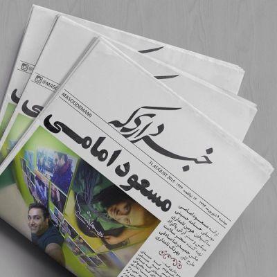 مسعودامامی_مسعود-امامی