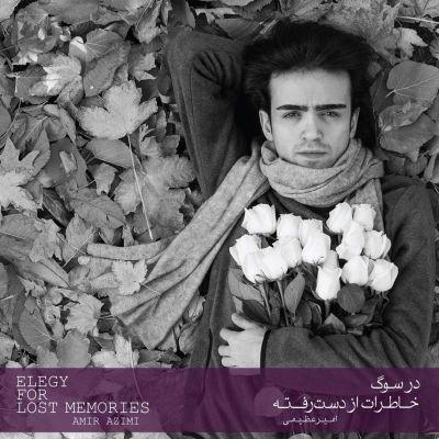 Amir Azimi دانلود آلبوم جدید امیر عظیمی دانلود آلبوم جدید امیر عظیمی در سوگ خاطرات از دست رفته