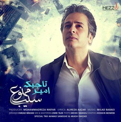 Amir Tajik-Sibe Mamnoo