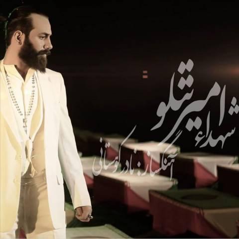 Amir-Tatalo-shohada-دانلود-آهنگ-جدید-امیر-تتلو-شهدا