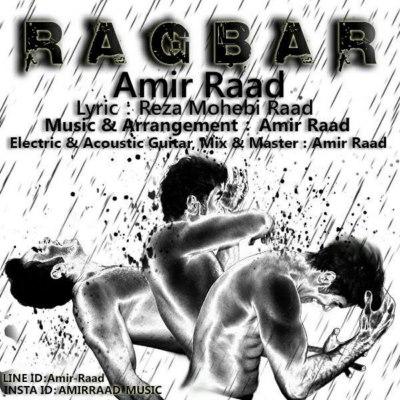 Amir raad Ragbar امیررادرگبار امیر راد رگبار دانلود آهنگ جدید امیر راد رگبار
