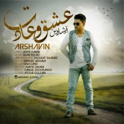 Arshavin-Eshgho Adat