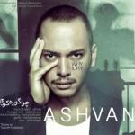 Ashvan Chera Gerie Kardam 150x150 دانلود آهنگ جدید اشوان چرا گریه کردم