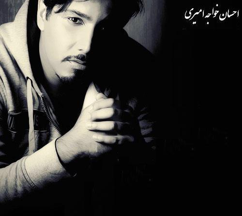 EhsanKhajeAmiri_احسان-خواجه-امیری