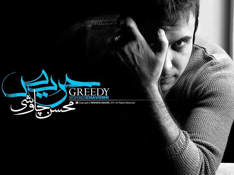 Greedy mohsenchavoshi محسن چاوشی حریص دانلود آهنگ محسن چاوشی حریص