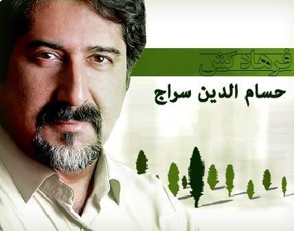 Hesamoddin-Seraj-Farhad-Kosh-حسام-سراج-حسام-الدین-سراج-فرهادکش