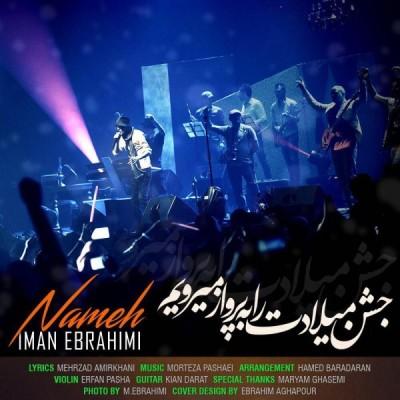 Iman Ebrahimi Nameh دانلود آهنگ جدید ایمان ابراهیمی نامه