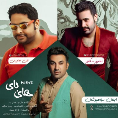 Iman-Siahpooshan-Hi-Bye-دانلود-آهنگ-عربی