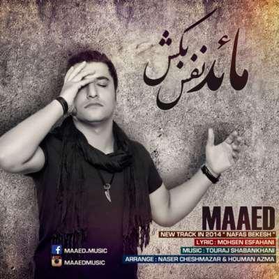 Maaed-Cover-مائد-ماعد-maed