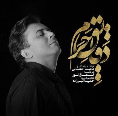 آهنگ «دقایق حرم» با صدای مجید اخشابی+متن