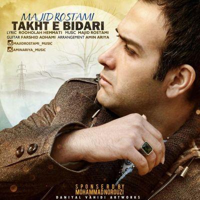 Majid Rostami Takhte Bidari دانلود آهنگ جدید مجید رستمی تخت بیداری