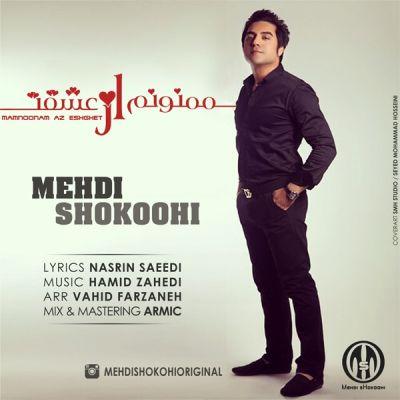 Mehdi Shokoohi-Mamnoonam Az Eshghet