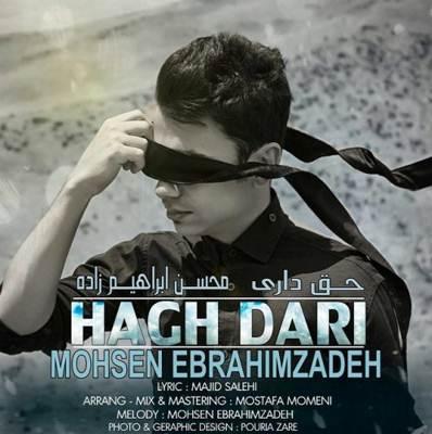 Mohsen ebrahim zadeh Hagh dari دانلود آهنگ جدید محسن ابراهیم زاده حق داری