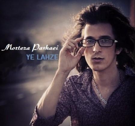 Morteza Pashaei Ye Lahze دانلود آهنگ مرتضی پاشایی یه لحظه