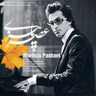 Morteza Pashaei-asr paeezi