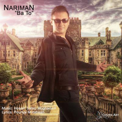 Nariman_نریمان