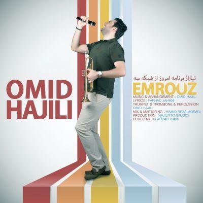 Omid Hajili Emrouz دانلود آهنگ جدید امید حاجیلی امروز
