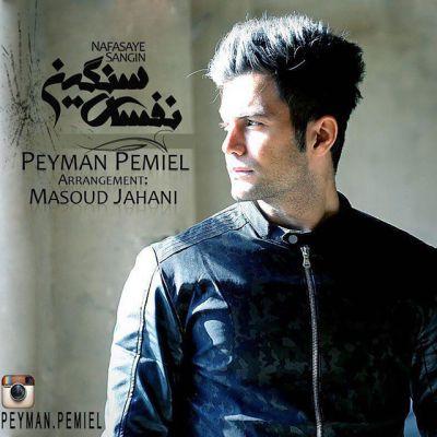 Peyman-Piemiel-پیمان-پمیل