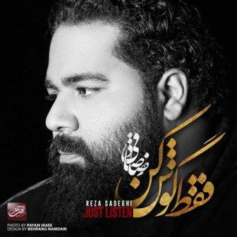 Reza-Sadeghi-Faghat-Goosh-Kon