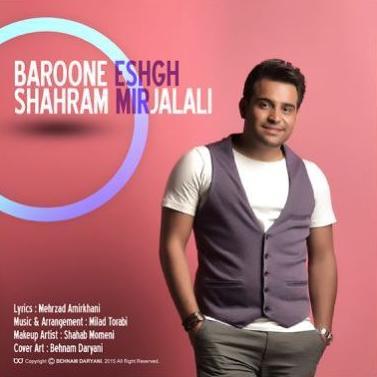 Shahram Mirjalali Barone Eshgh شهرام میرجلالی دانلود آهنگ جدید شهرام میرجلالی بارون عشق