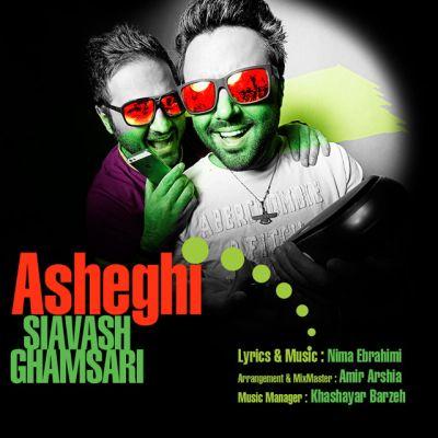 Siavash-Ghamsari-Asheghi
